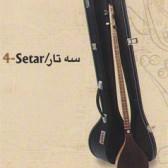 setar 1